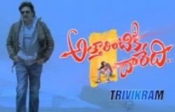 Attarintiki Daredi Trailer