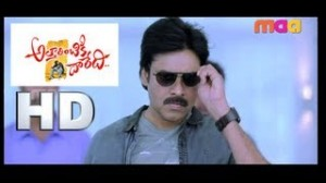 Attarintiki Daredi Theatrical Trailer